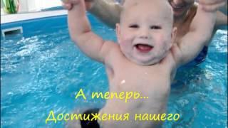 Грудничковое плавание: Арсений ныряет!.wmv