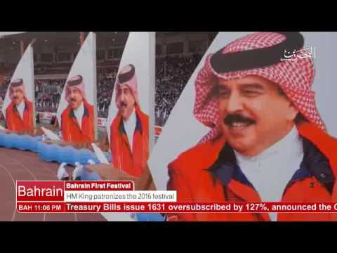 البحرين : Bahrain English News Bulletins 28-12-2016