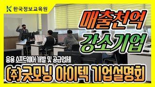 [한국정보교육원 (구. 경원직업전문학교)]