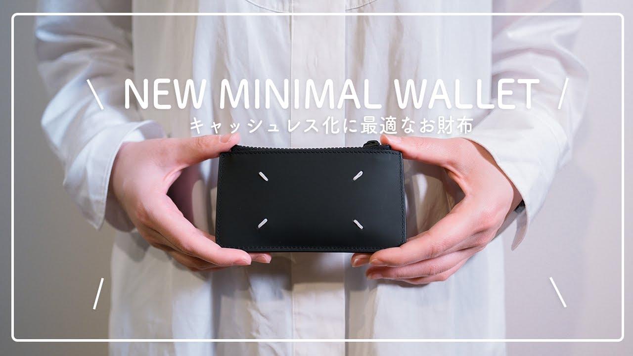 【ミニマル財布】新しいマルジェラのミニ財布を購入しました!