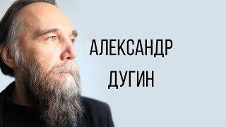 Дугин: у власти в России все мрази, кроме Путина