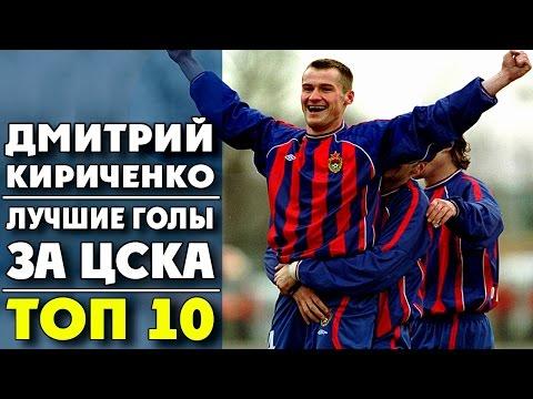 Дмитрий Кириченко | Лучшие голы забитые за ЦСКА | ТОП-10  ▶ ILoveCSKAvideo