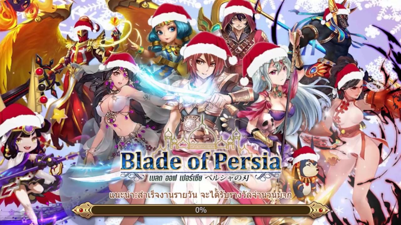 Blade of Persia : ฟาโรตัวจิ๋วตะลุยเปอเซีย