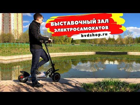 Магазин электросамокатов в Москве и Санкт-Петербурге