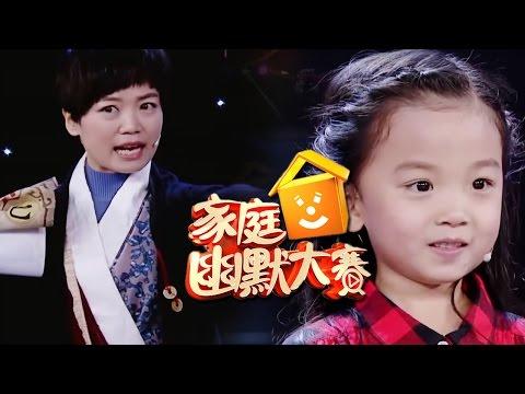 《CCTV家庭幽默大赛 第二季》 20160115 | CCTV