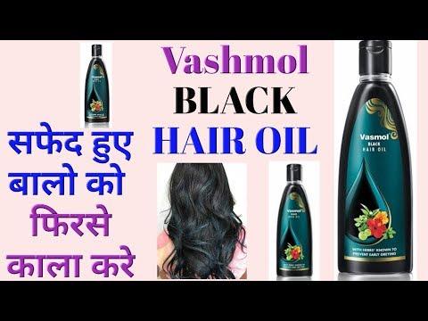 Vasmol Black Hair Oil Use And Benefits in hindi.