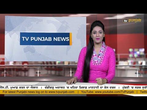 Punjabi NEWS | 21 March 2018 | TV Punjab