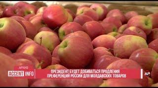 Смотреть видео Президент будет добиваться продления преференций России для молдавских товаров онлайн