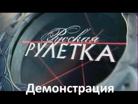 Видео Русская рулетка телеигра все выпуски смотреть онлайн
