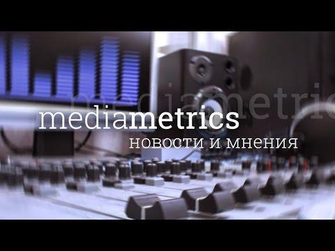 Медиаметрикс: новости и мнения