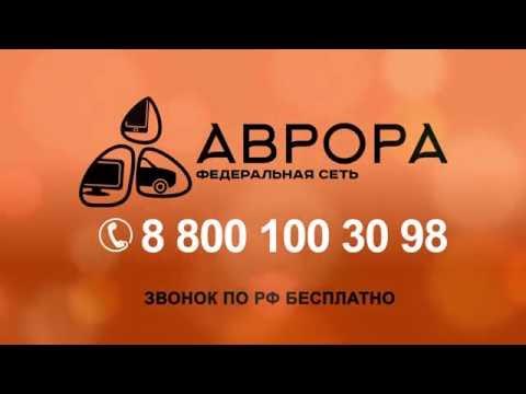 Ломбард Аврора. Самая большая сеть ломбардов в России