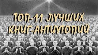 ТОП-11 лучших книг-антиутопий