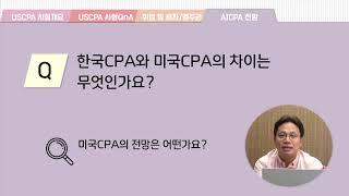 AICPA vs KICPA - 이제는 솔직히 말할 수 …