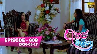 Ahas Maliga | Episode 608 | 2020-06-17 Thumbnail