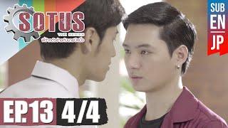 [Eng Sub] SOTUS The Series พี่ว้ากตัวร้ายกับนายปีหนึ่ง | EP.13 [4/4]