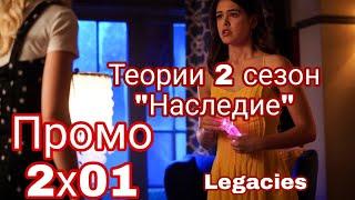 Наследие Официальный трейлер к 2x01 |Лэндон помнит Хоуп? Новый директор ЗЛО? Legacies season 2