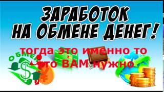 ОБМЕННИК И ЗАРАБОТОК!!BestChange! Пассивный заработок в интернете без вложений   Обмен валюты!!!
