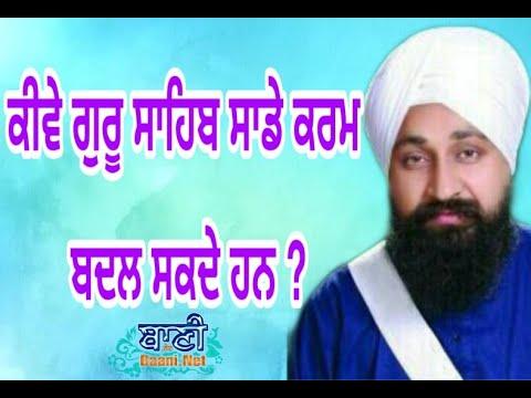 Kive-Guru-Sahib-Sade-Karam-Badal-Sakde-Han-Bhai-Jaspreet-Singh-Ji-Sonu-Veerji-Nilothi-Ex