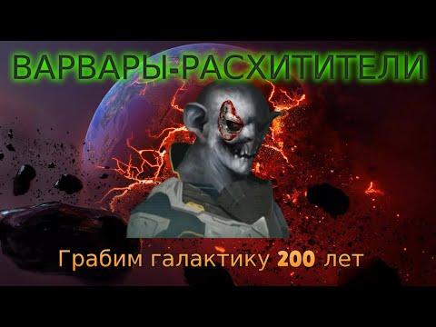 Stellaris. 200 лет за Варваров-Расхитителей (Монтаж-нарезка)