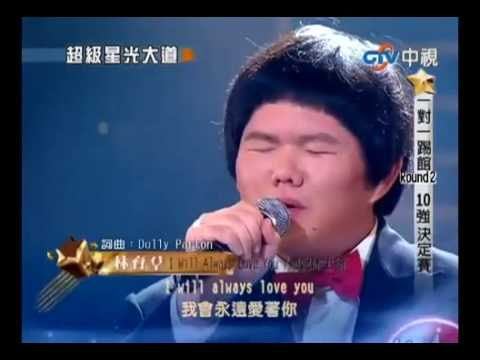 Chunky Chinese Kid Sings Better than Whitney Houston!  I Will Always Love You  Lin Yu Chun