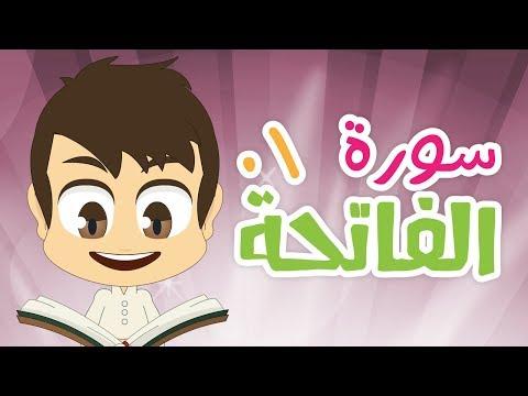 سورة الفاتحة - ٠١ - سورة الفاتحة مكررة ١٠ مرّات للأطفال - تعليم القران الكريم للأطفال مع زكريا