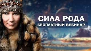 Сила рода - моя сила! Бесплатный вебинар известной сибирской шаманки Аллы Громовой