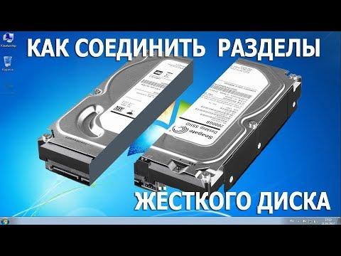 Как объединить разбитый диск в windows 7