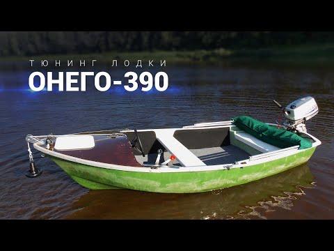 Лодка Онего 390. Тюнинг. Тест с Sea Pro 5.