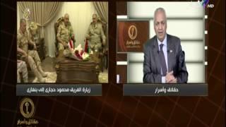 مصطفى بكري : زيارة الفريق محمود حجازي لليبيا تؤكد موقف مصرالثابت تجاه وحدة الأراضي الليبية