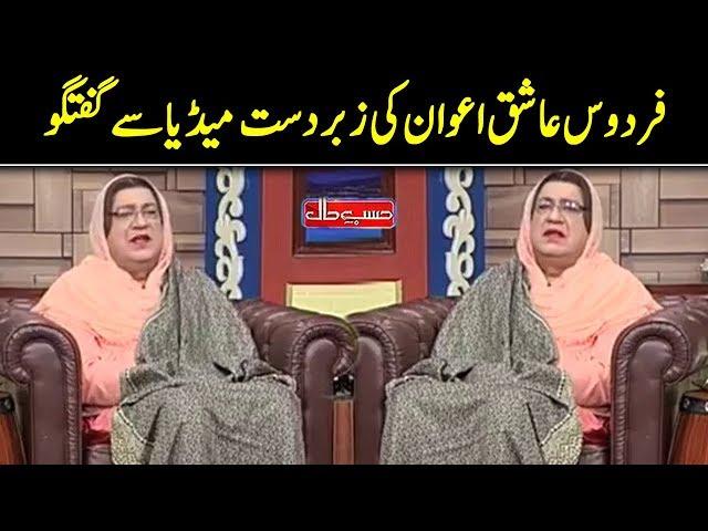 Firdous Ashiq Awan Special Media Talk   Hasb e Haal   Dunya News