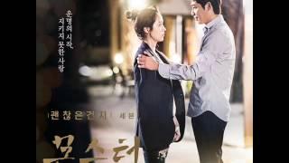 몬스터 OST Part.2 (MBC 월화드라마) 아티스트 세븐(SE7EN) 장르/스타일...