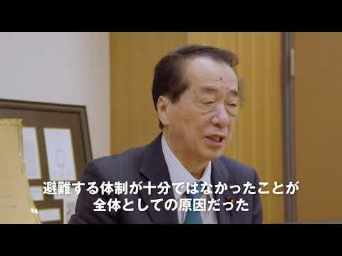 東日本大震災 10年 菅直人議員インタビュー #震災から10年を考える