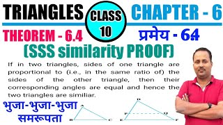 CLASS 10 MATHS CHAPTER - 6 | TRIANGLES | THEOREM 6.4 | SSS Similarity | भुजा-भुजा-भुजा समरूपता |
