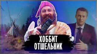 Хоббит Отшельник - донат в 50000, Навальный, офлайн твиттер / Кулибанов