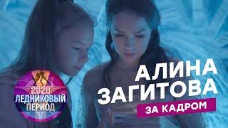 Алина Загитова на шоу Ледниковый период что осталось за кадром
