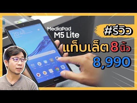 รีวิว แท็บเล็ตรุ่นประหยัด Media Pad M5 Lite | ดรอยด์แซนส์ - วันที่ 12 Jun 2019