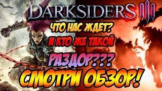 Darksiders 3 Обзор игры - Кто Же Такой РАЗДОР?