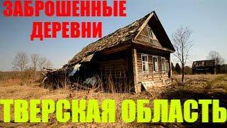 Бабино 2014 и окрестности ( Орешки , Илейкино , Рясня , Старица , Маслово ,и заброшенные деревни)