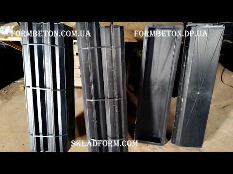 формы метровых бордюров