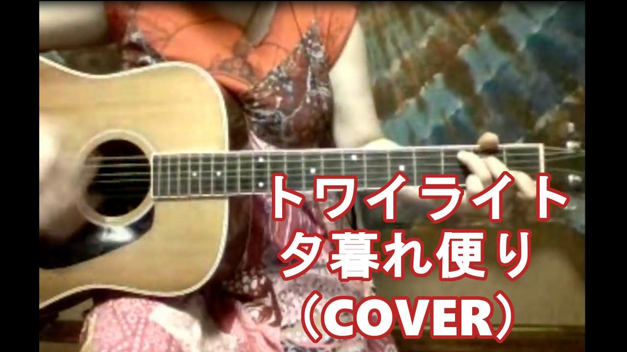 トワイライト〜夕暮れ便り(Cover)/中森明菜
