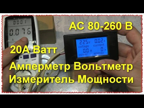 Shenzhen Power meter counter 220V 20A Review and test Shipping