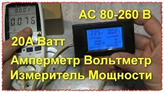 Shanwen Ваттметр счётчик 220В 20А Обзор и тест Посылка