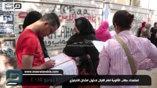 مصر العربية | استعداد طلاب الثانوية امام اللجان لدخول امتحان الانجليزي