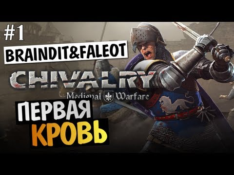 Chivalry Medieval Warfare - ПЕРВЫЙ ВЗГЛЯД - BrainDit & Faleot