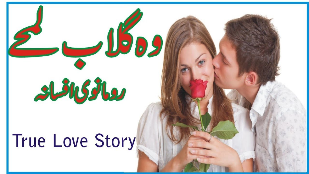 best forced marriage romance urdu novels