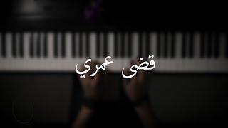 موسيقى بيانو - قضى عمري - عزف علي الدوخي