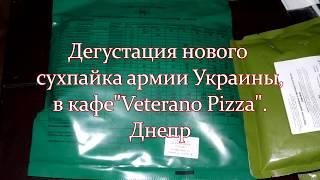 Дегустація нового сухпайка армії України, кафе ''Pizza Veterano''. Дніпро