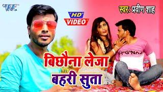 #VIDEO बिछौना लेजा बहरी सुता I #Praveen Shah I Bichhawan Le Ja Bahari Suta I Bhojpuri 2020 Hit Song