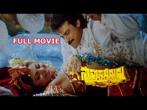 Sahasa Veerudu Sagara Kanya Full Movie || Venkatesh,Shilpa Shetty
