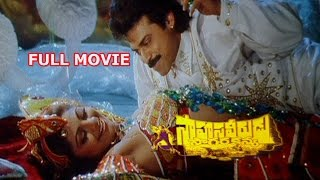 Sahasa Veerudu Sagara Kanya Full Movie || Venkatesh,Shilpa Shetty